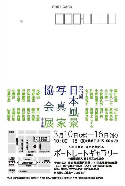 日本風景写真家協会展