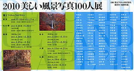 2010.100人展.jpg
