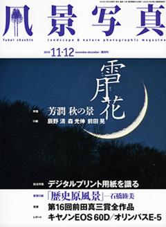 2010風景写真11-12.jpg
