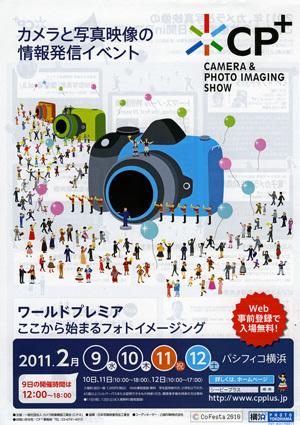 2011CP+.jpg
