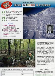 24回四季の彩り講演会.jpg