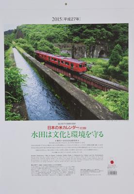 Bお米カレンダ—.jpg