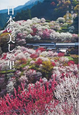 B日本の美しい里1.jpg