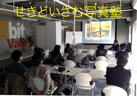 写真塾教室風景.jpg