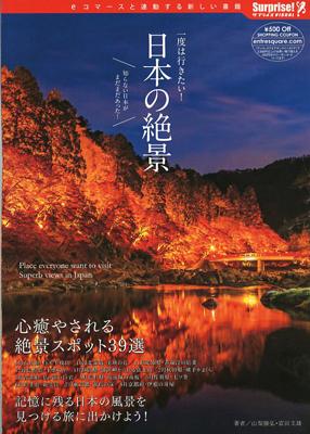 日本の絶景2-1.jpg