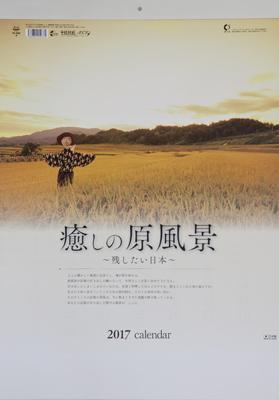 癒しの原風景.jpg
