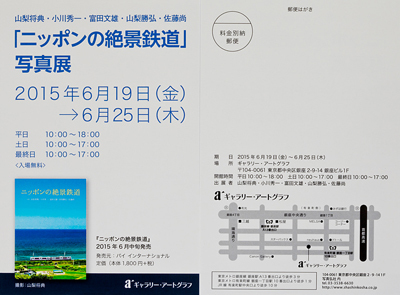 Bニッポンの絶景鉄道案内はがき.jpg