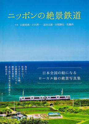 B絶景鉄道.jpg