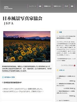 日本府警写真家協会