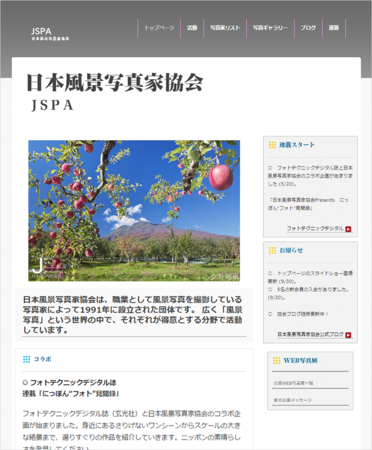 JSPAhp201510.png